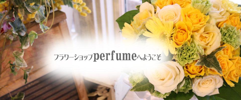 東京都世田谷区代田にある花屋です